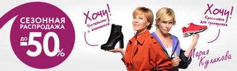 Распродажа до -50% на обувь Гагарин