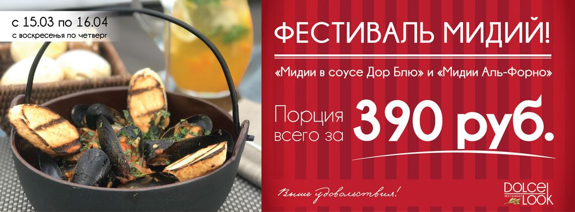 Фестиваль мидий - Гагарин