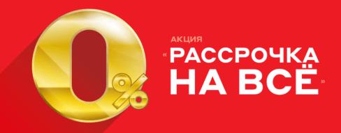 Акция «Рассрочка 0% на всё» Гагарин