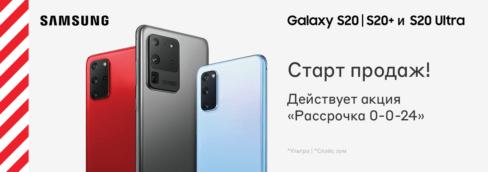 Samsung Galaxy S20 | S20+ | S20 Ultra Гагарин