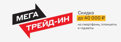 Мега-трейд-ин: получи выгоду до 40 000 рублей! Гагарин