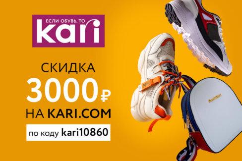 Код на скидку в kari Гагарин
