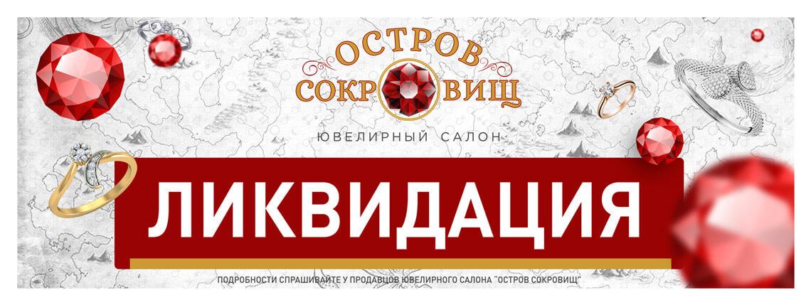 Ликвидация! Гагарин