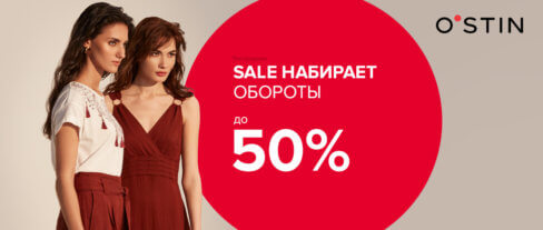 O`STIN Sale набирает обороты до 50% Гагарин