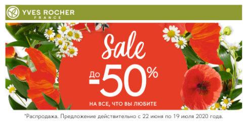Летняя распродажа в Ив Роше Гагарин