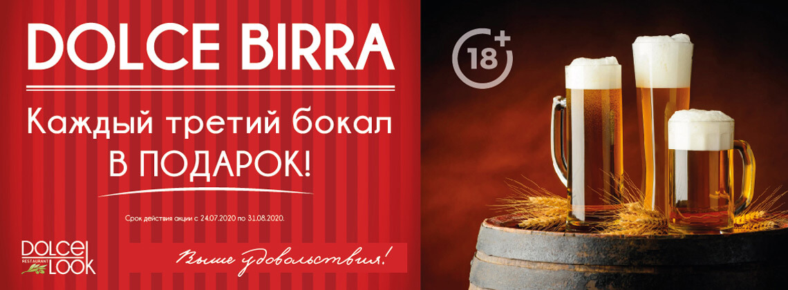 Дарим 3-ий бокал бесплатно! Гагарин