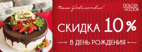Скидка в день рождения 10% Гагарин