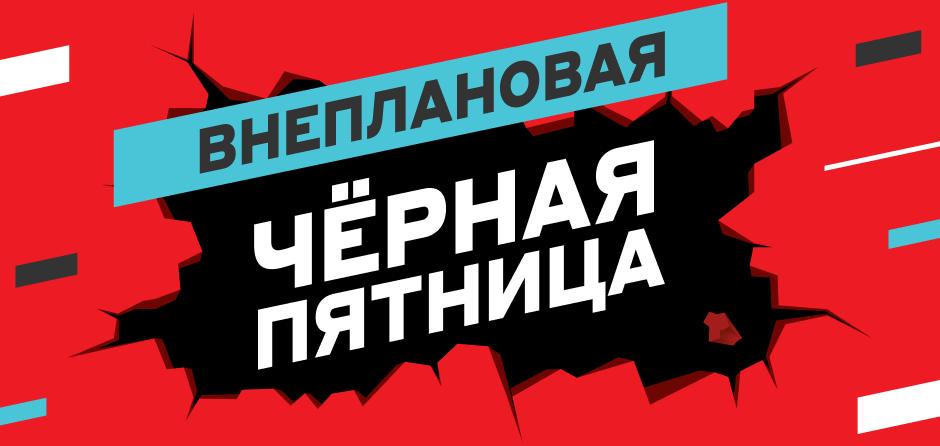 Внеплановая Чёрная Пятница! Гагарин