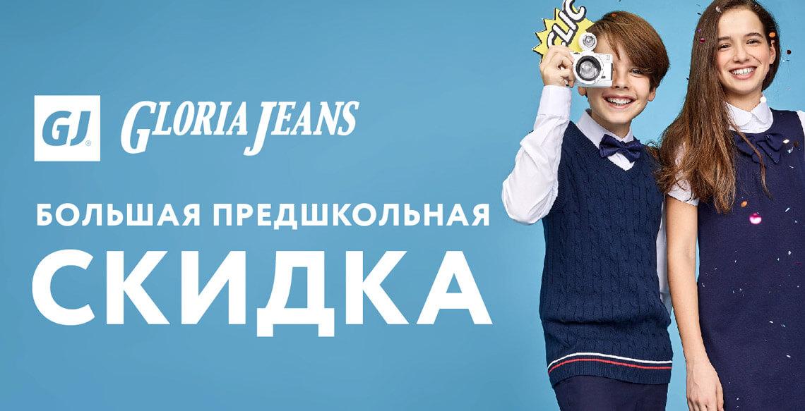 Большая предшкольная скидка в Gloria Jeans! Для детей и взрослых! Гагарин