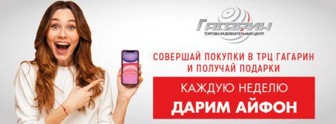 Дарим Айфон каждую неделю! Гагарин