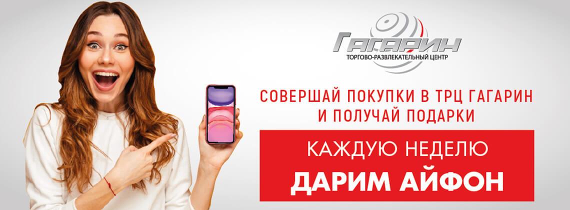 Дарим Айфон каждую неделю! - Гагарин
