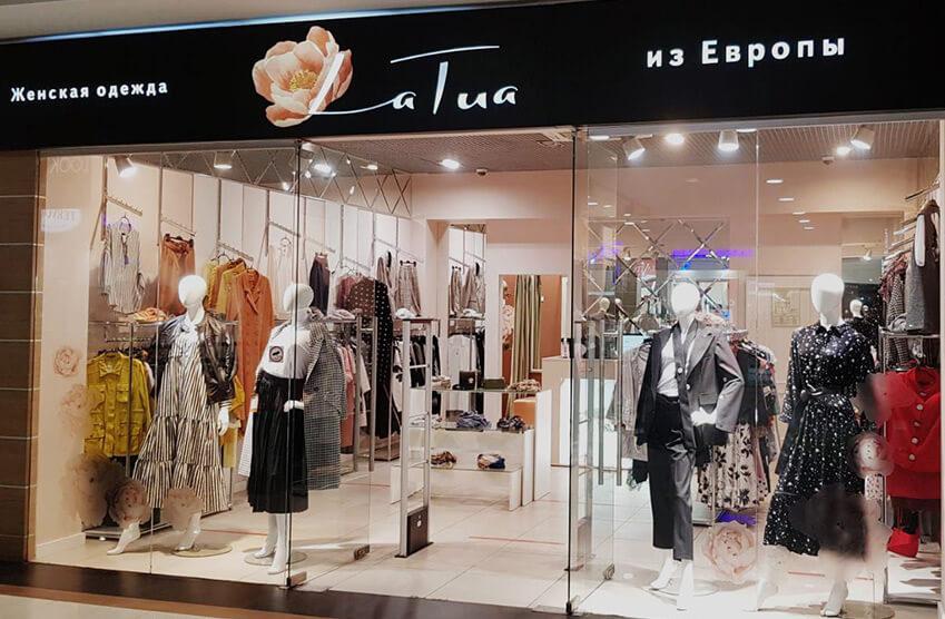 La Tua - Торгово-развлекательный центр Гагарин