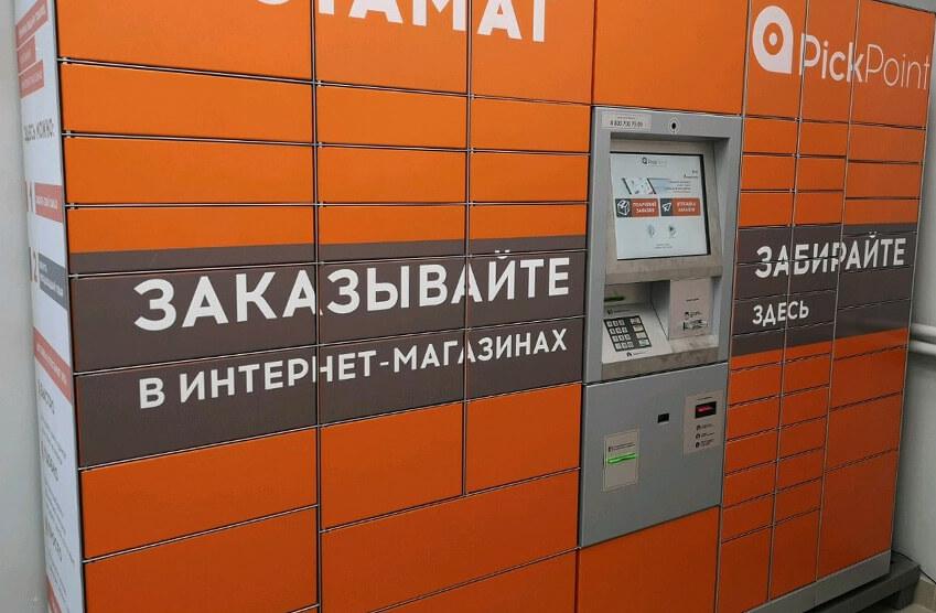 Постомат PickPoint - Торгово-развлекательный центр Гагарин