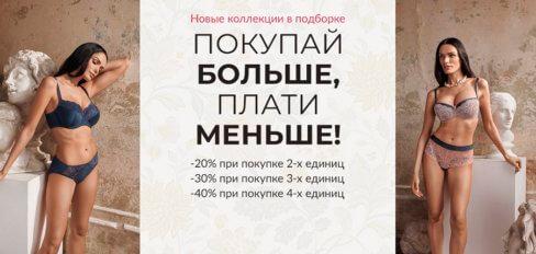 Покупай больше, плати меньше! Гагарин