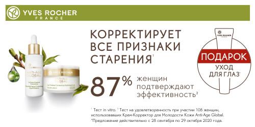 Супервыгодное предложение в бутиках Ив Роше Гагарин