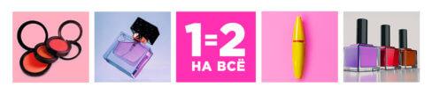 1=2 на всё Гагарин