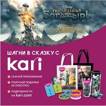 Шагни в сказку с kari! Гагарин