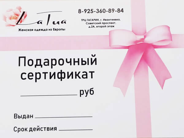 Подарочный Сертификат La Tua Гагарин