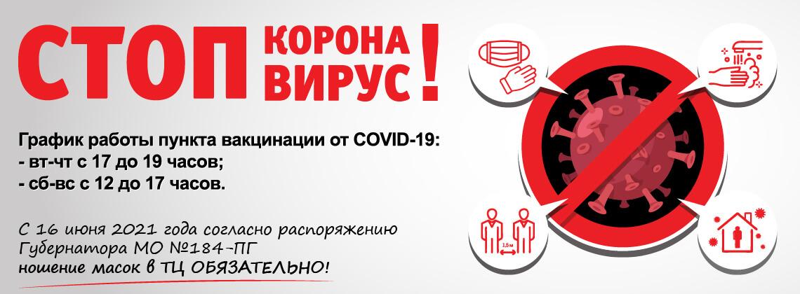 COVID-19 - Гагарин