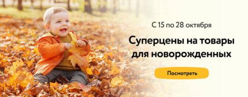 Суперцены на товары для новорожденных Гагарин