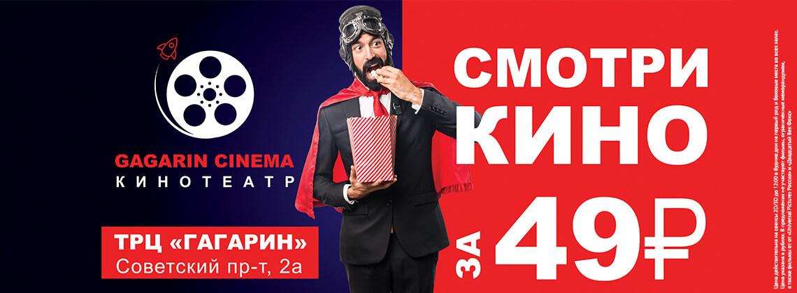 Смотри кино за 49 рублей Гагарин