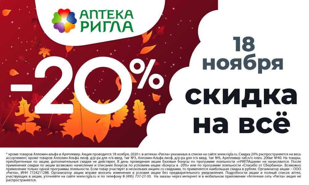 Скидка 20% на всё в аптеках «Ригла»! Гагарин