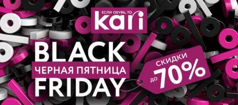 Черная пятница «Cкидки до -70%» Гагарин