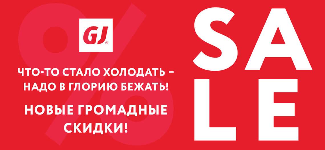 Новые громадные скидки в Gloria Jeans! Гагарин