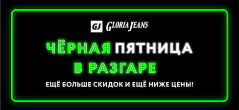Черная Пятница в Gloria Jeans в разгаре! Гагарин