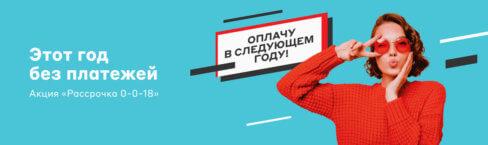 Акция «Рассрочка» Гагарин