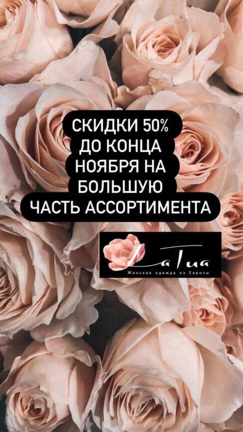 Скидки до 50% до конца ноября Гагарин