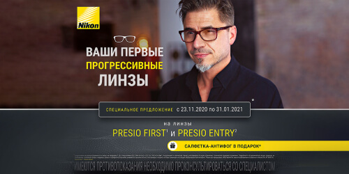 Скидка на прогрессивные линзы Nikon Presio Entry и Presio First Гагарин