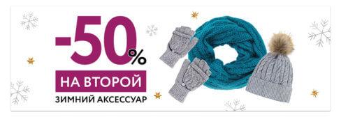 -50% на второй зимний аксессуар Гагарин