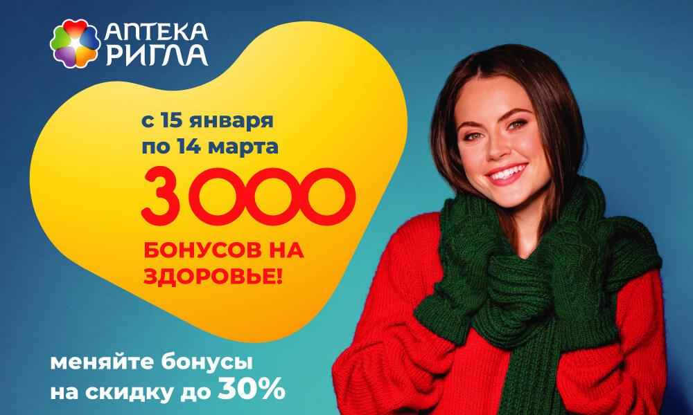 3000 бонусов – на здоровье! Гагарин