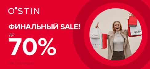 В Магазинах O`STIN Final sale до 70% Гагарин