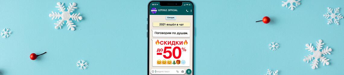 Скидки до 50%! Гагарин
