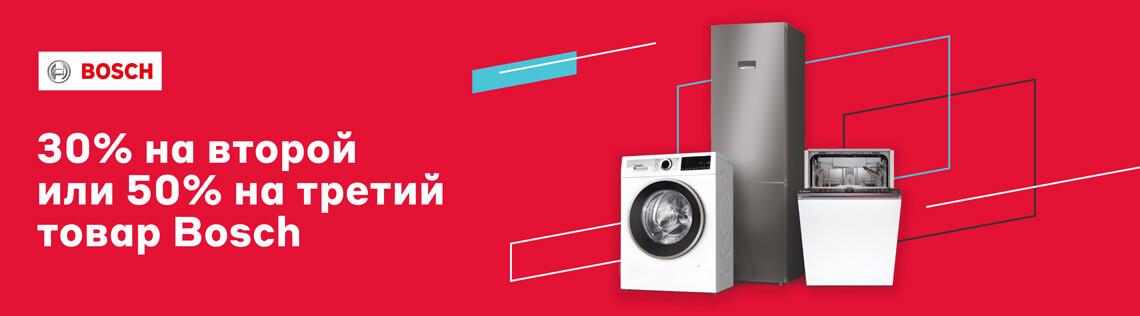 Скидки на товары Bosch и Siemens Гагарин