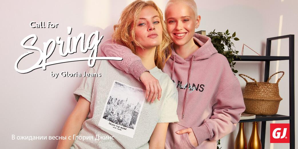 Новая весенняя коллекция в Gloria Jeans! Гагарин