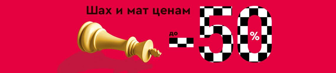Шах и мат ценам! Скидки до 50%! Гагарин