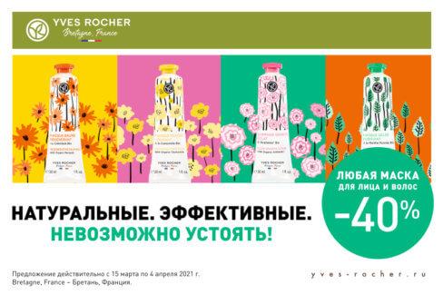 ПРИВЛЕКАТЕЛЬНОЕ ПРЕДЛОЖЕНИЕ В БУТИКАХ ИВ РОШЕ! Гагарин