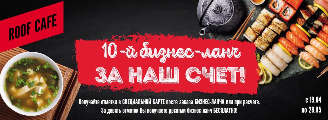 10-ый бизнес-ланч бесплатно - Гагарин