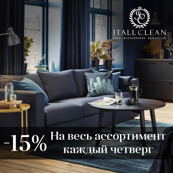 -15% на все услуги химчистки, кроме ковров Гагарин