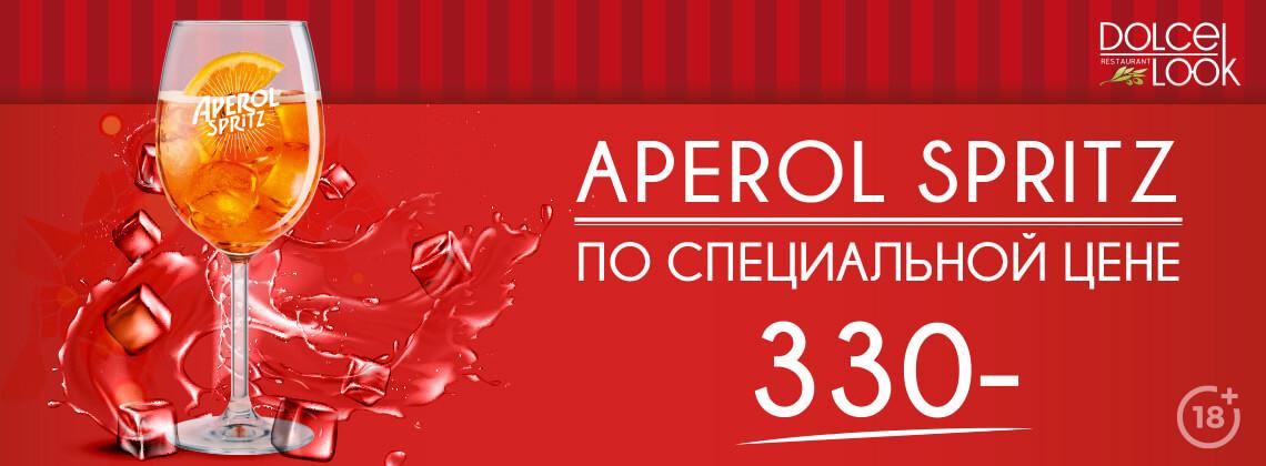Весенние вечеринки с Aperol Spritz Гагарин