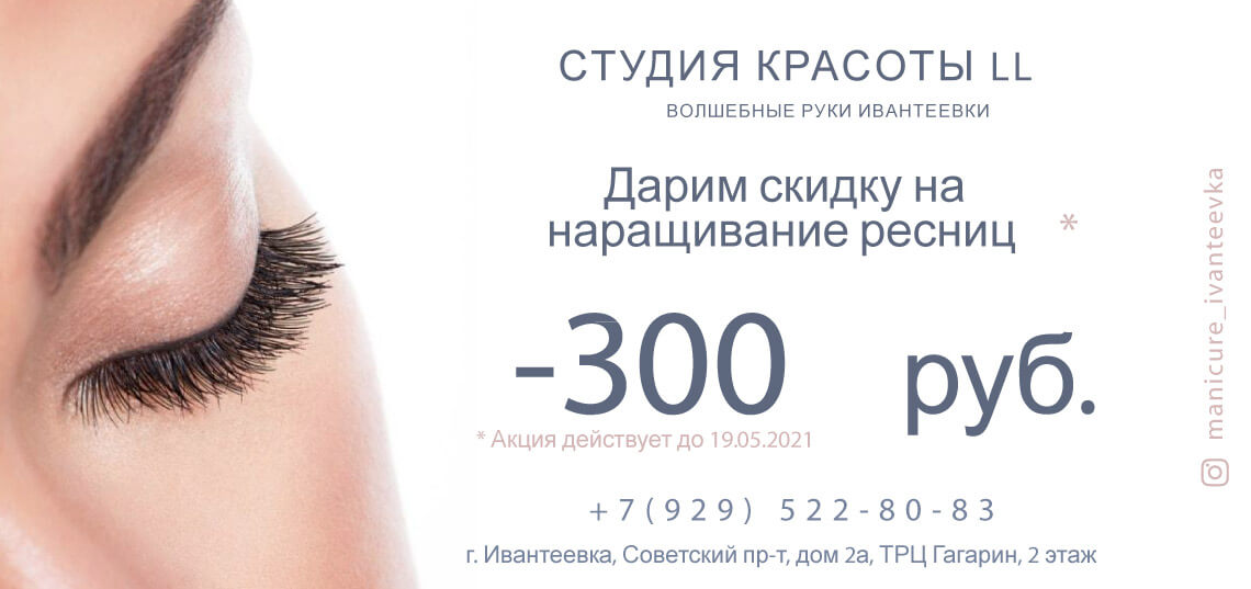 Дарим скидку -300р на наращивание ресниц и -20% на шугаринг Гагарин