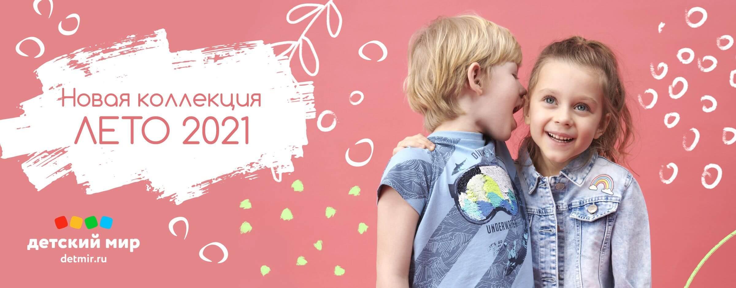 Новая коллекция лето 2021 в Детском мире Гагарин