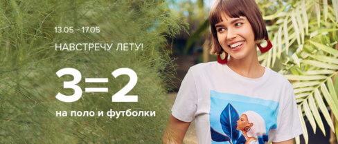 3=2 на поло и футболки Гагарин