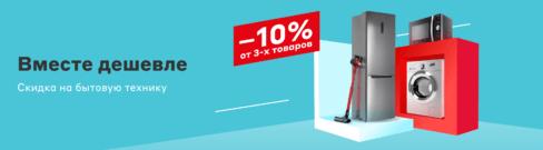 Скидка 10% на комплект крупной бытовой техники Гагарин