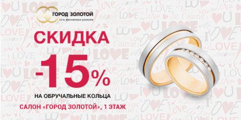 Дарим -15% на обручальные кольца! Гагарин