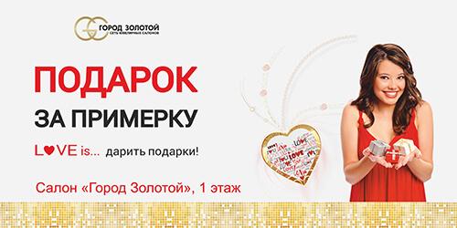 Дарим подарки за примерку! Гагарин