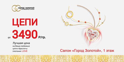 Ваши любимые цепи плетения love от 3490 руб/гр Гагарин